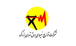 شرکت توزیع نیروی برق استان تهران