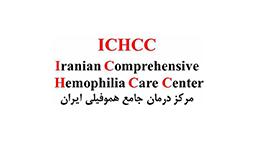 مرکز جامع درمان هموفیلی ایران